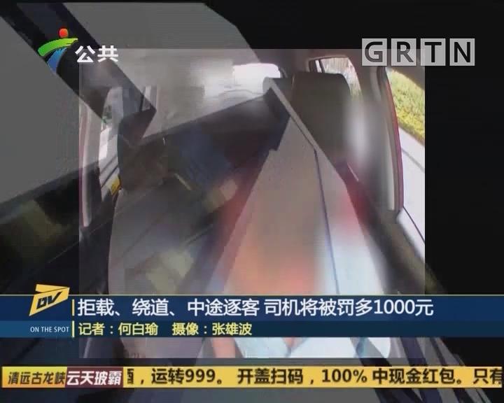 拒载、绕道、中途逐客 司机将被罚多1000元