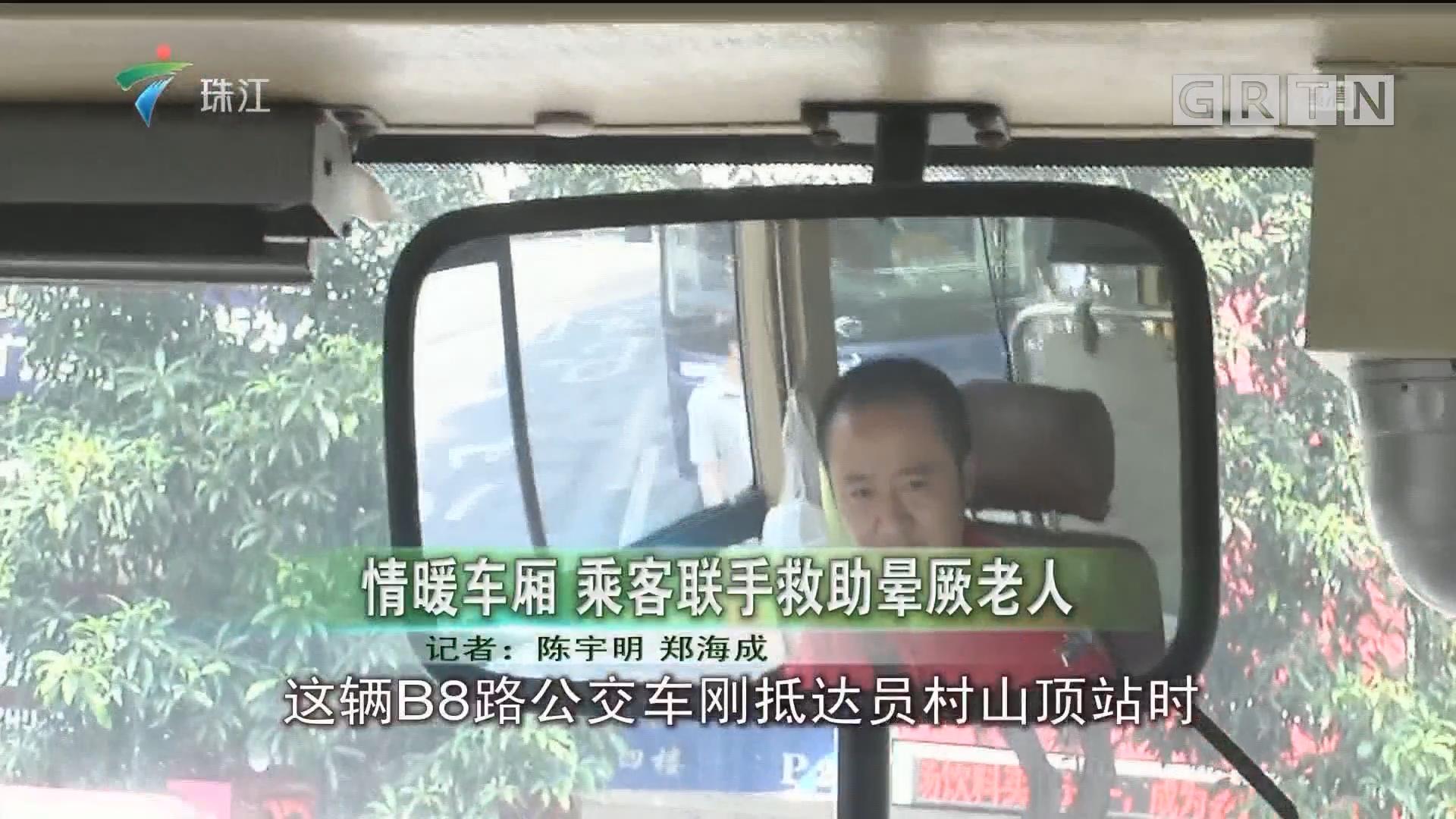情暖车厢 乘客联手救助晕厥老人
