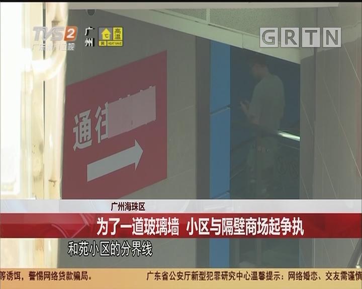 广州海珠区:为了一道玻璃墙 小区与隔壁商场起争执