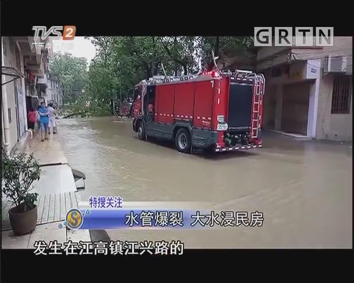 水管爆裂 大水浸民房