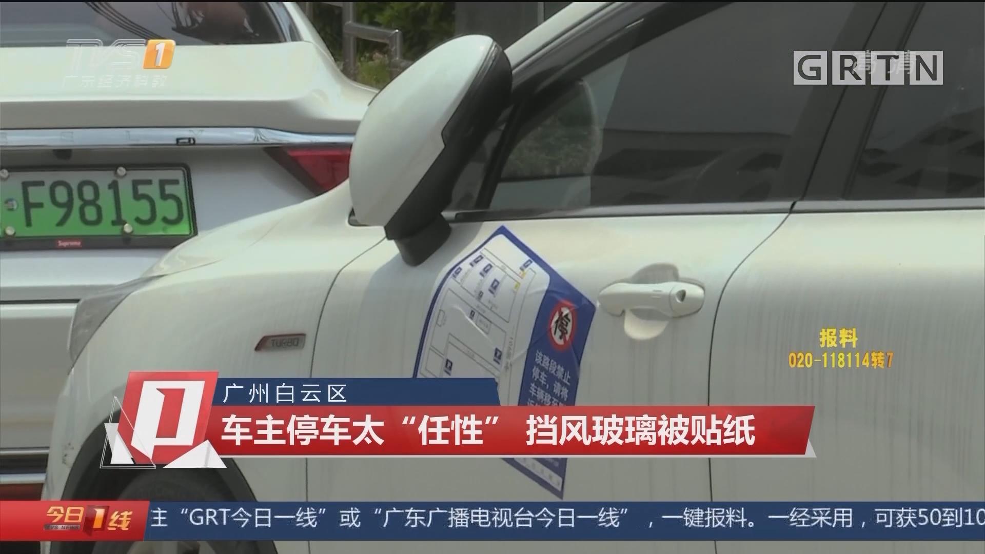 """广州白云区:车主停车太""""任性"""" 挡风玻璃被贴纸"""