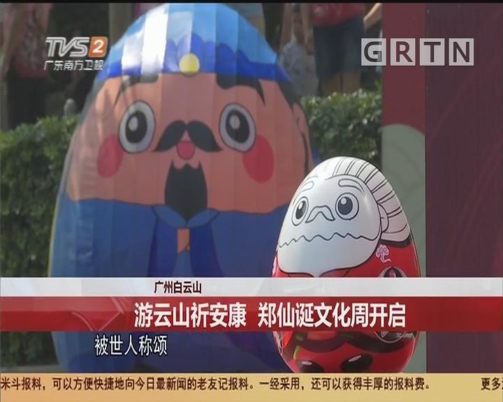 广州白云山:游云山祈安康 郑仙诞文化周开启