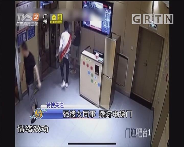 强搂女同事 踹坏电梯门
