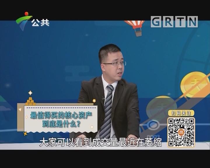[2019-08-14]财富维他命:最值得买的核心资产到底是什么?