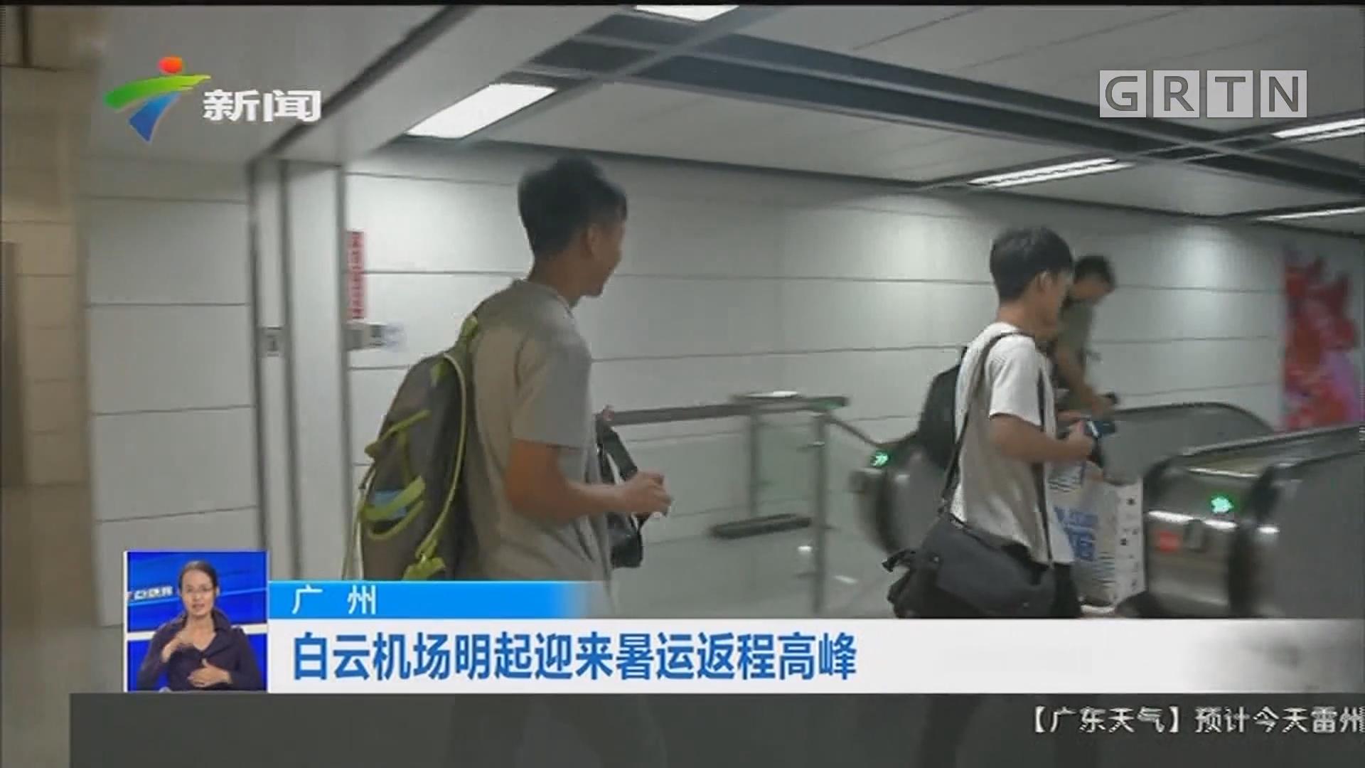 广州:白云机场明起迎来暑运返程高峰