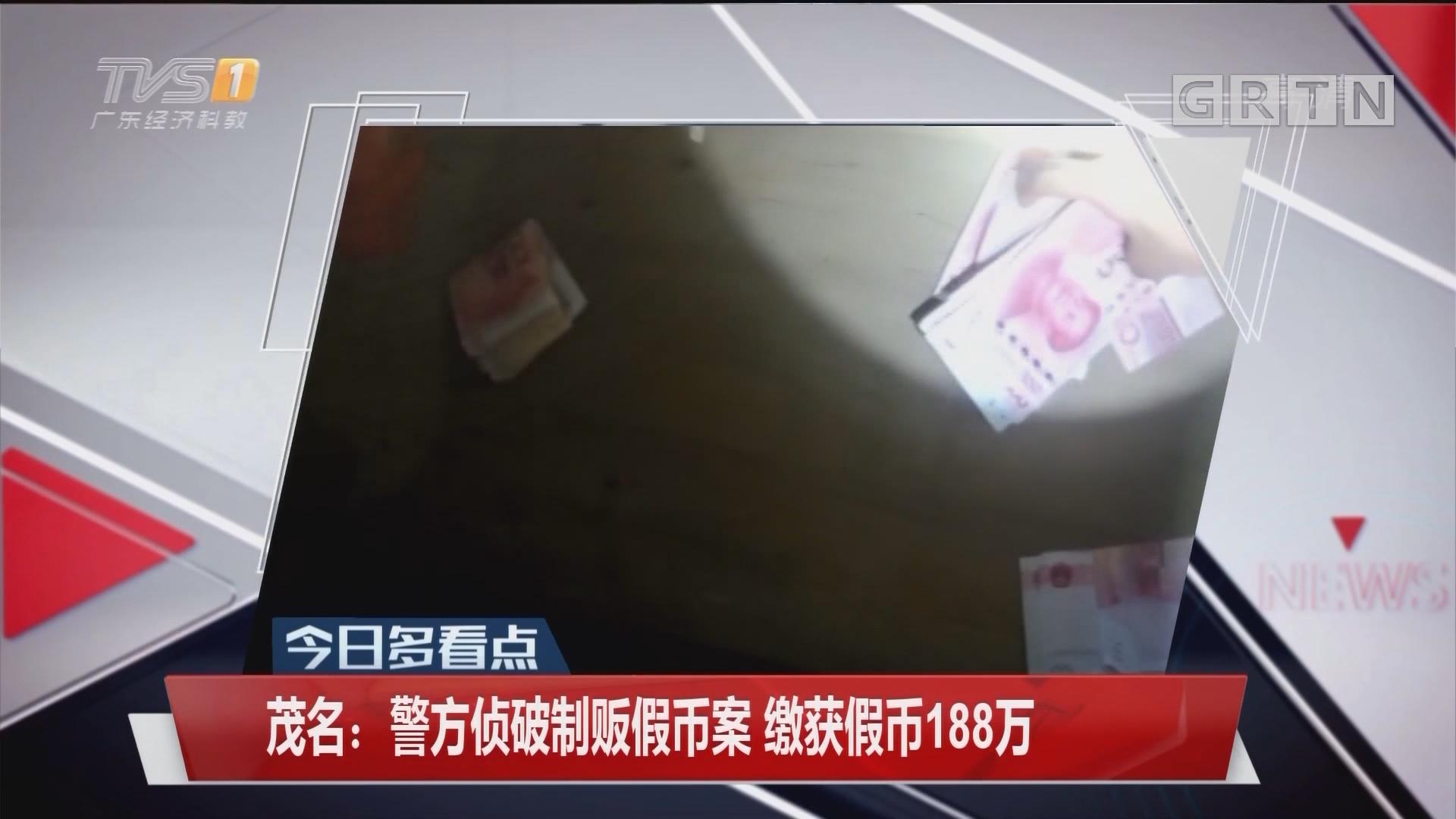 茂名:警方偵破制販假币案 繳獲假币188萬