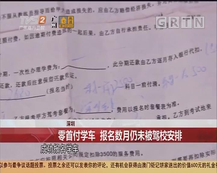 深圳 零首付学车 报名数月仍未被驾校安排