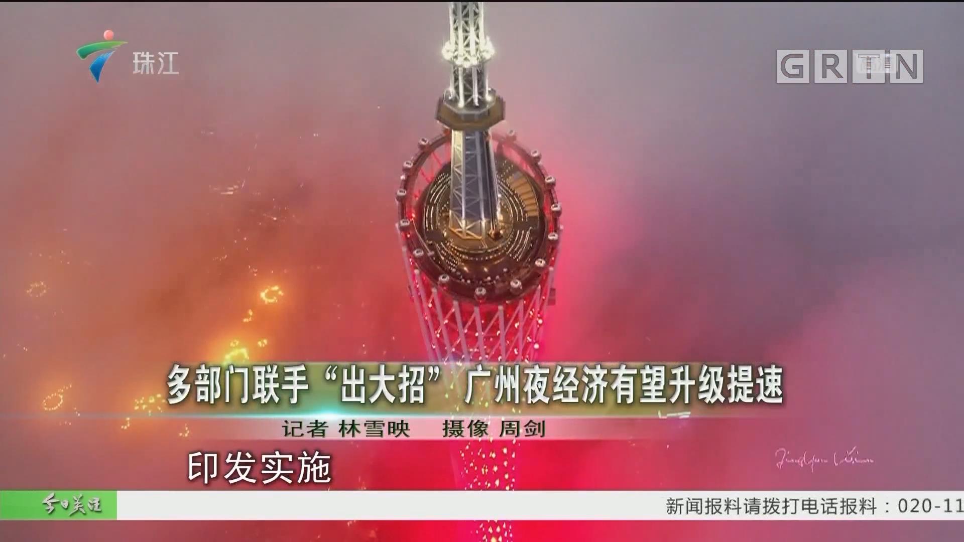 """多部门联手""""出大招"""" 广州夜经济有望升级提速"""