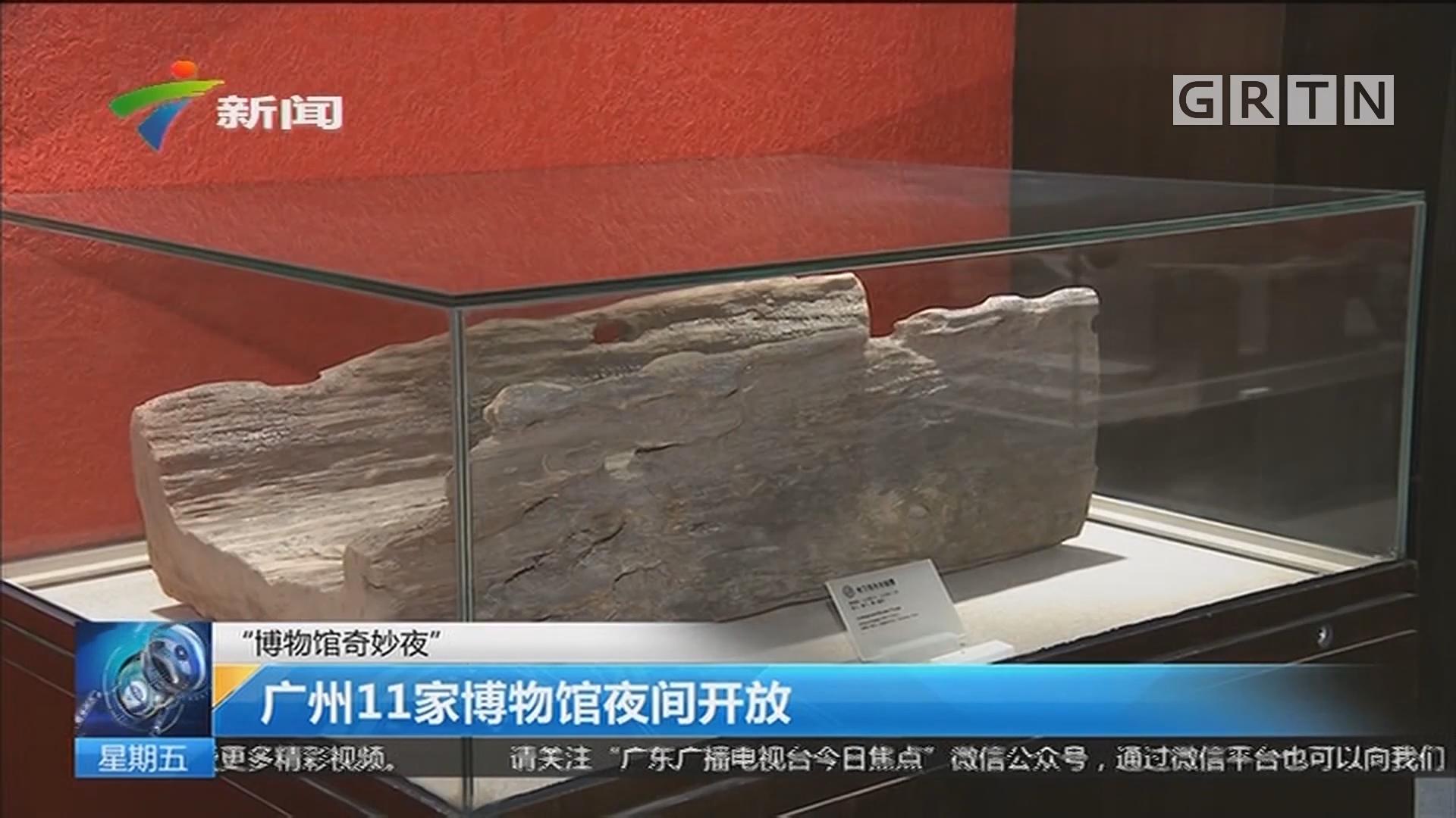 """""""博物馆奇妙夜"""" 广州11家博物馆夜间开放"""