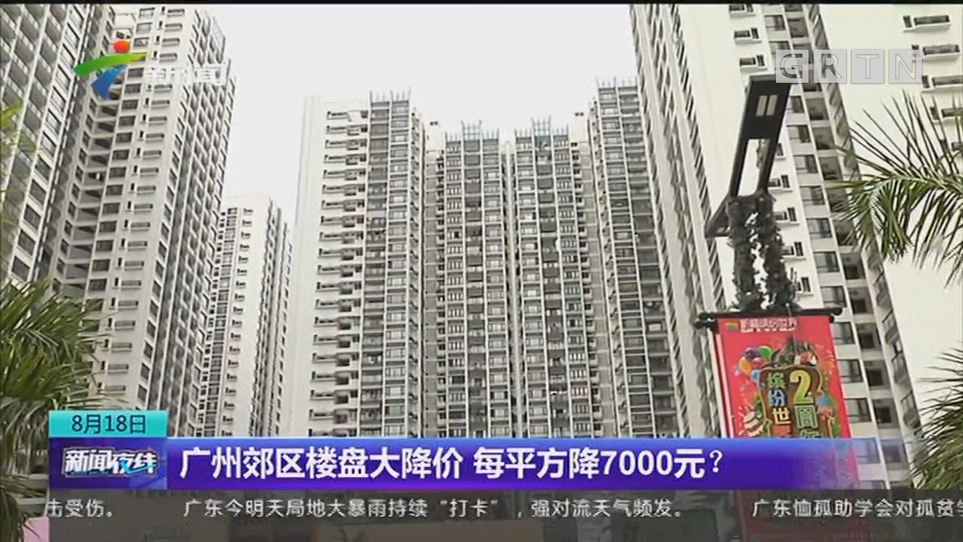 广州郊区楼盘大降价 每平方降7000元?