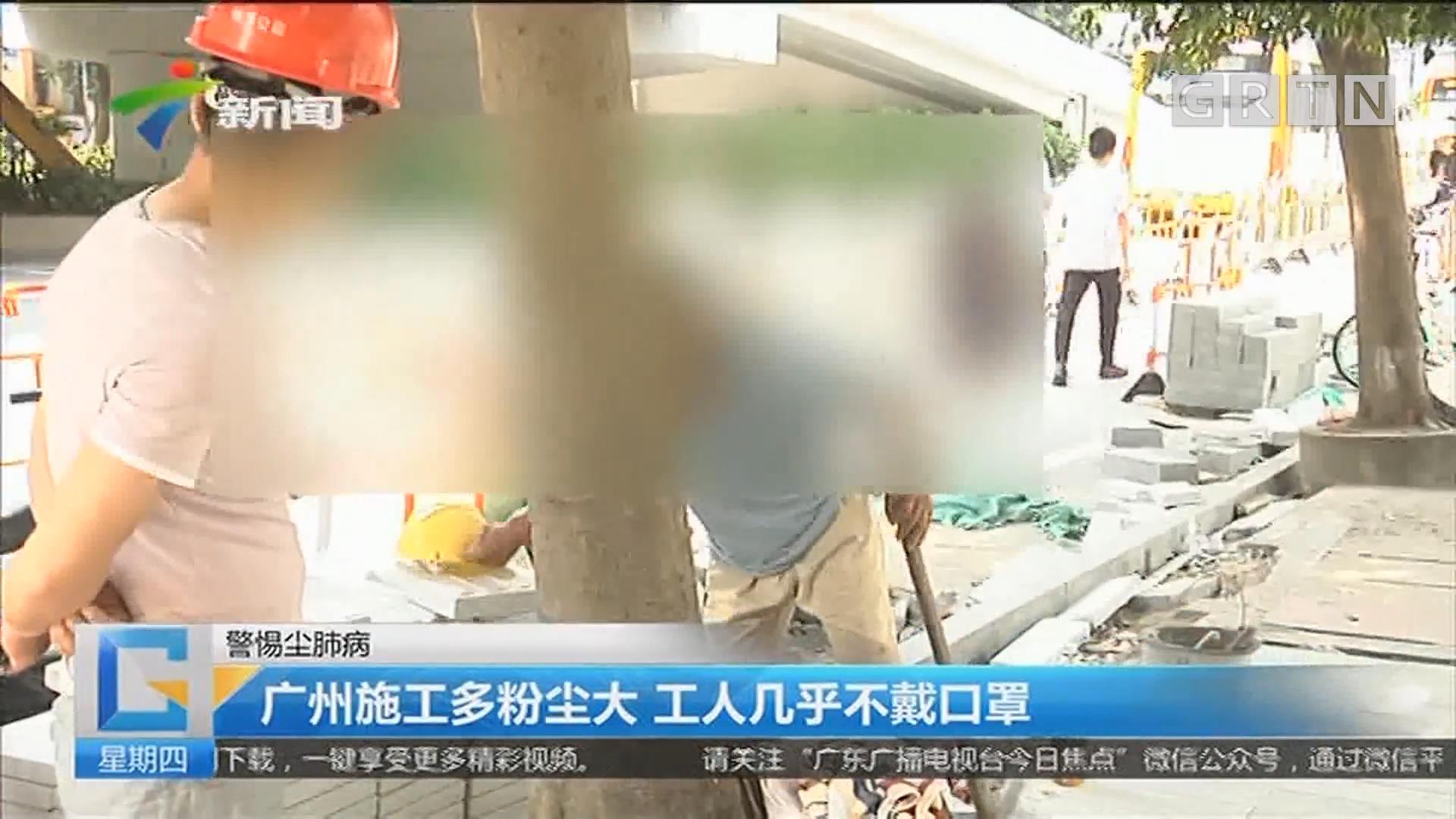 警惕尘肺病:广州施工多粉尘大 工人几乎不戴口罩