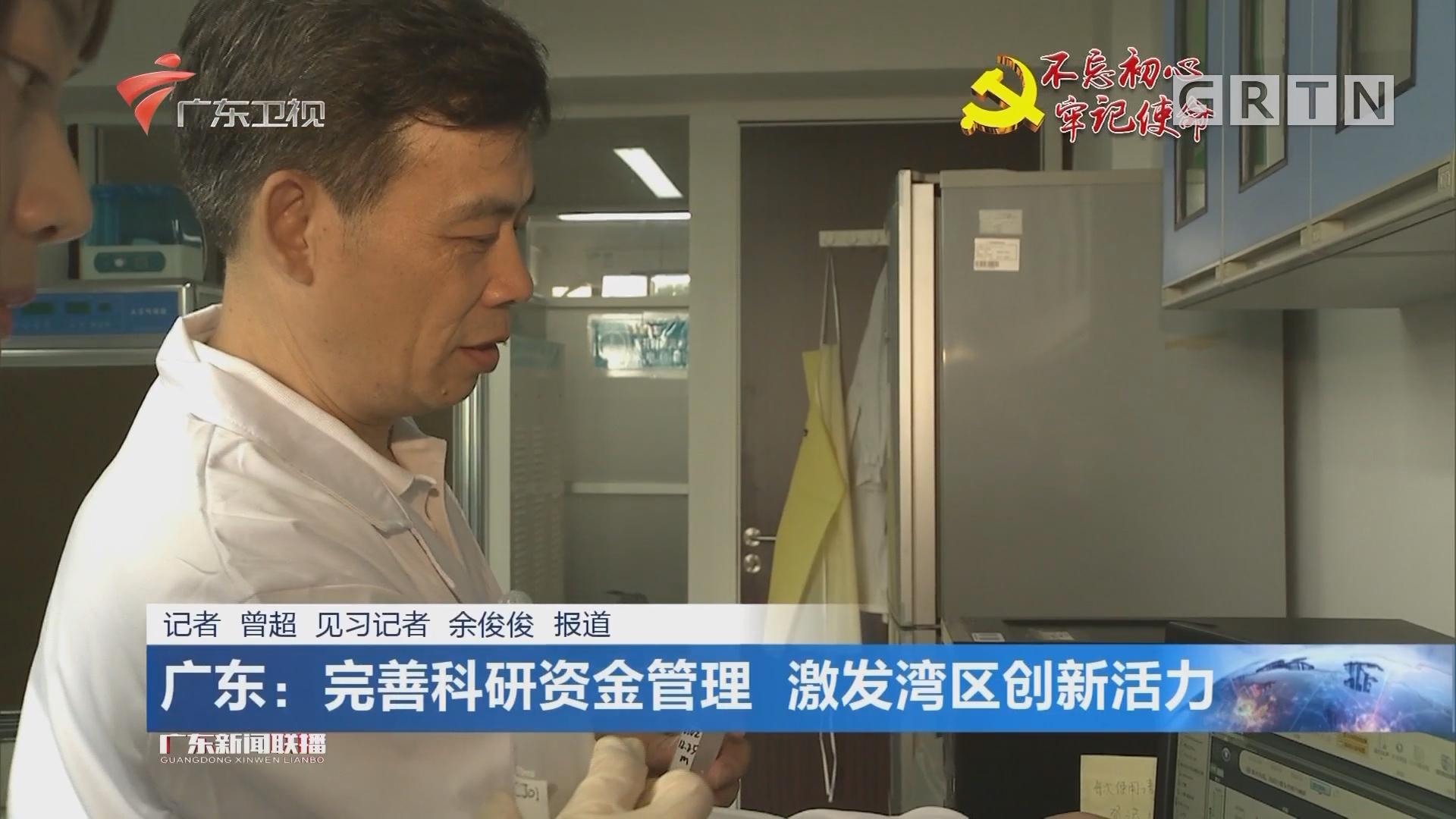 广东:完善科研资金管理 激发湾区创新活力