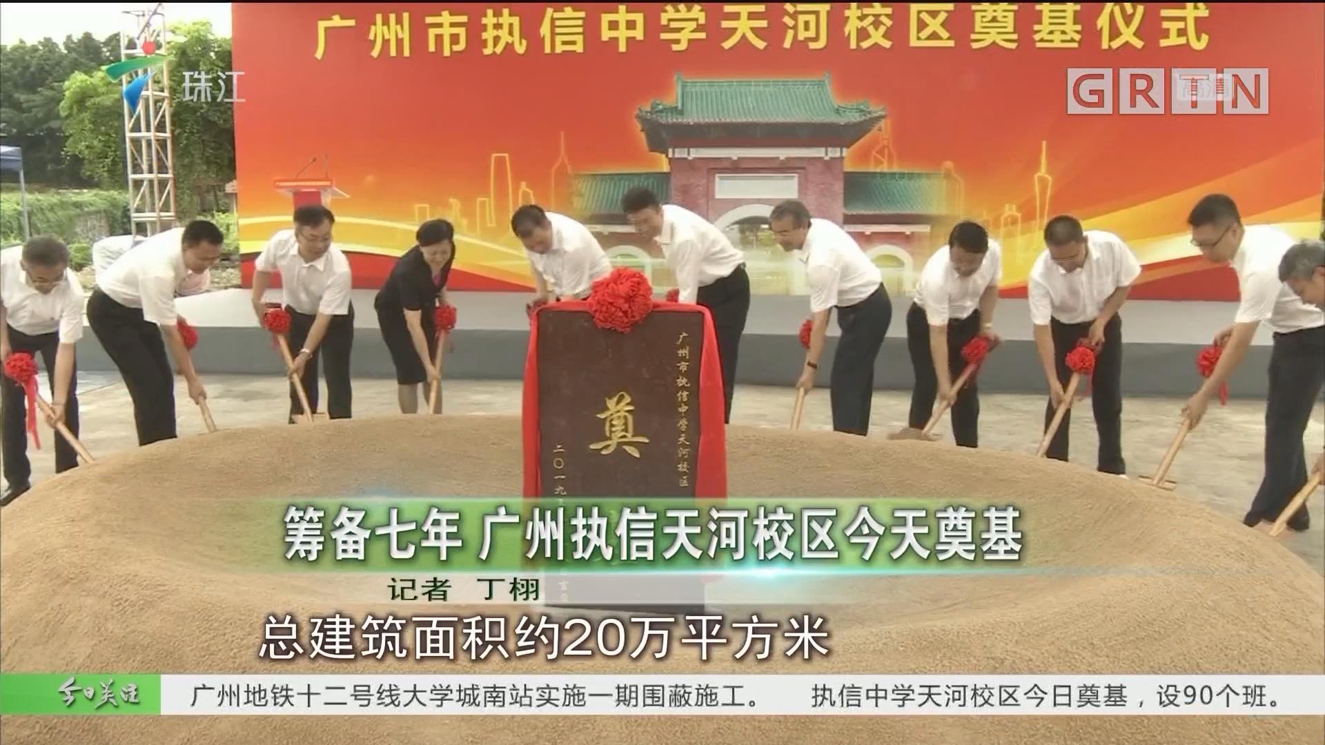 筹备七年 广州执信天河校区今天奠基