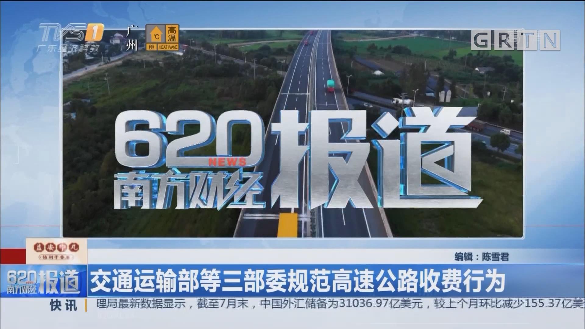 交通运输部等三部委规范高速公路收费行为