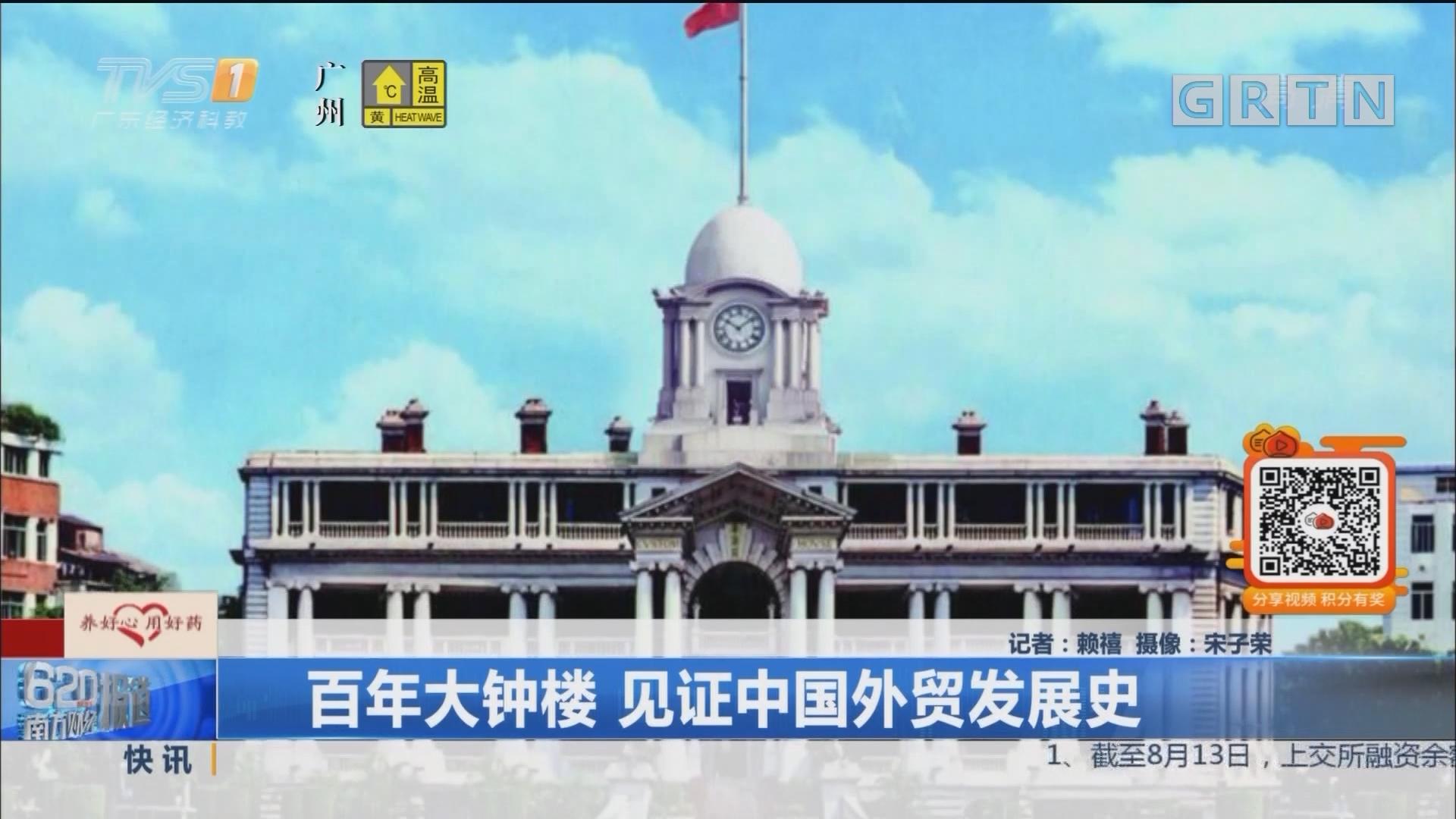 百年大钟楼 见证中国外贸发展史