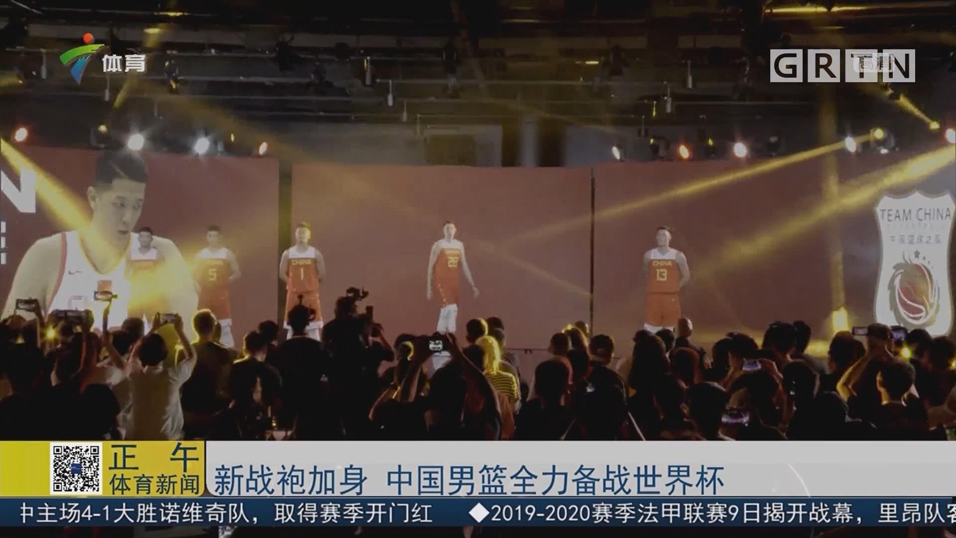 新战袍加身 中国男篮全力备战世界杯