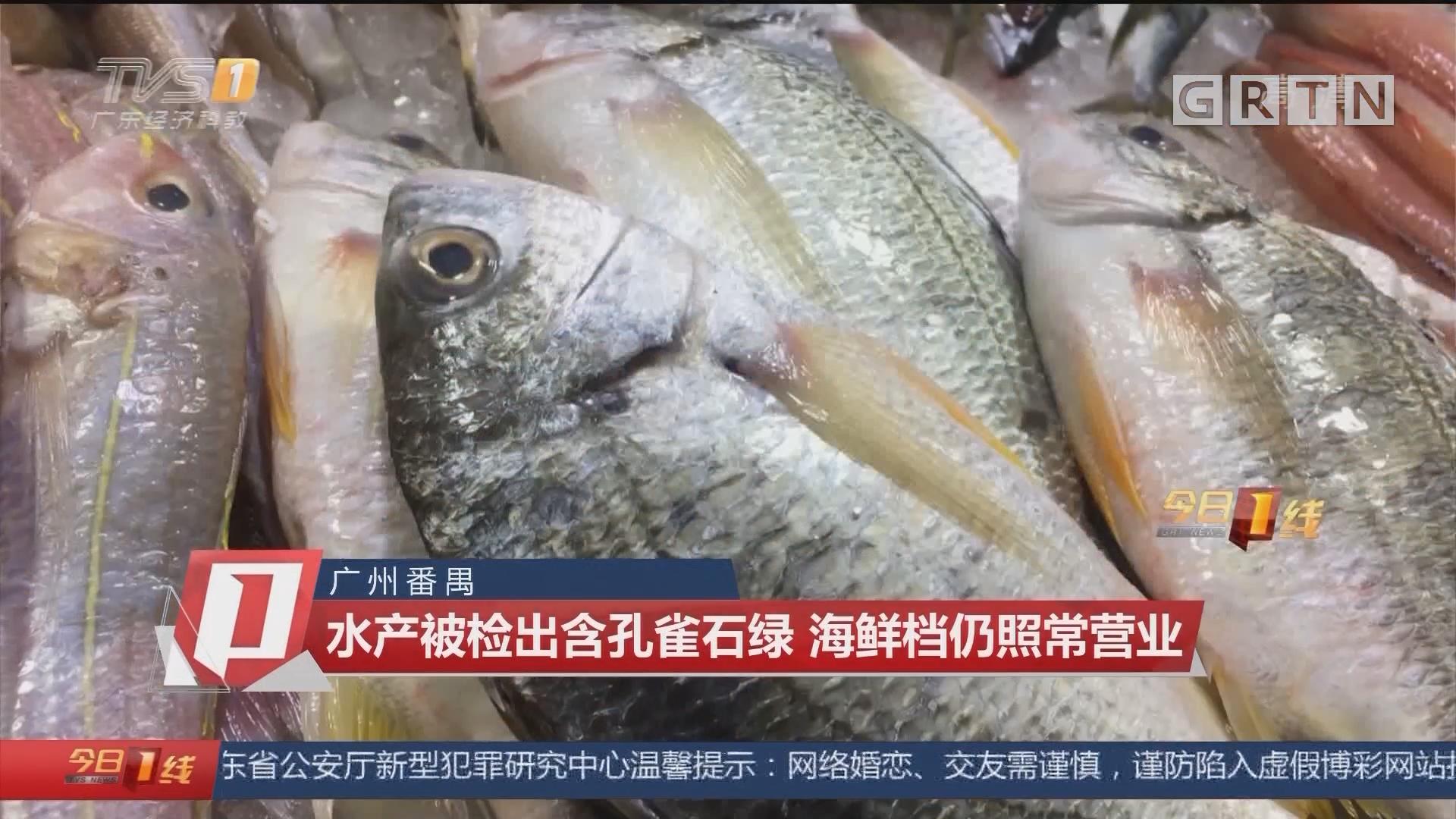 广州番禺 水产被检出含孔雀石绿 海鲜档仍照常营业