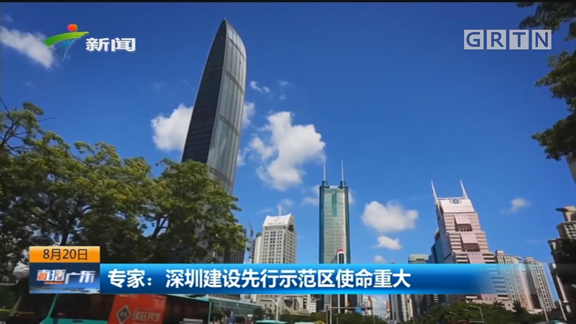 专家:深圳建设先行示范区使命重大