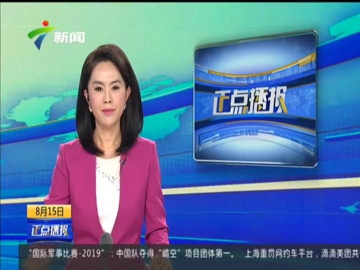 [2019-08-15]正点播报14点档四川成昆铁路甘洛段发生山体崩塌