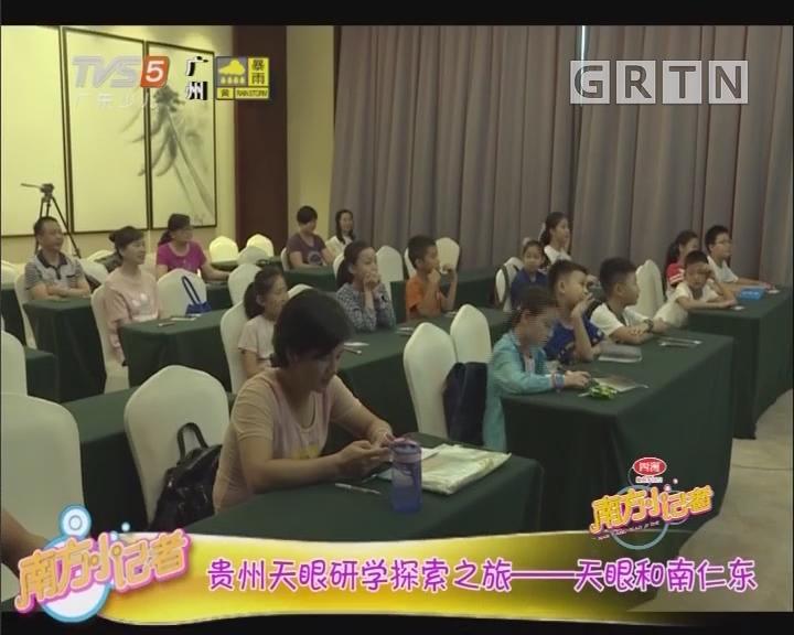 [2019-08-02]南方小记者:贵州天眼研学探索之旅——天眼和南仁东
