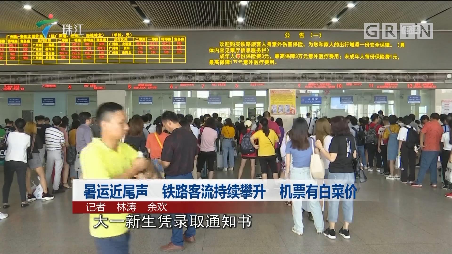 暑运近尾声 铁路客流持续攀升 机票有白菜价