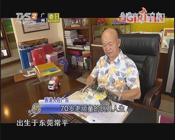 香港人在广东:70岁老顽童的玩具人生