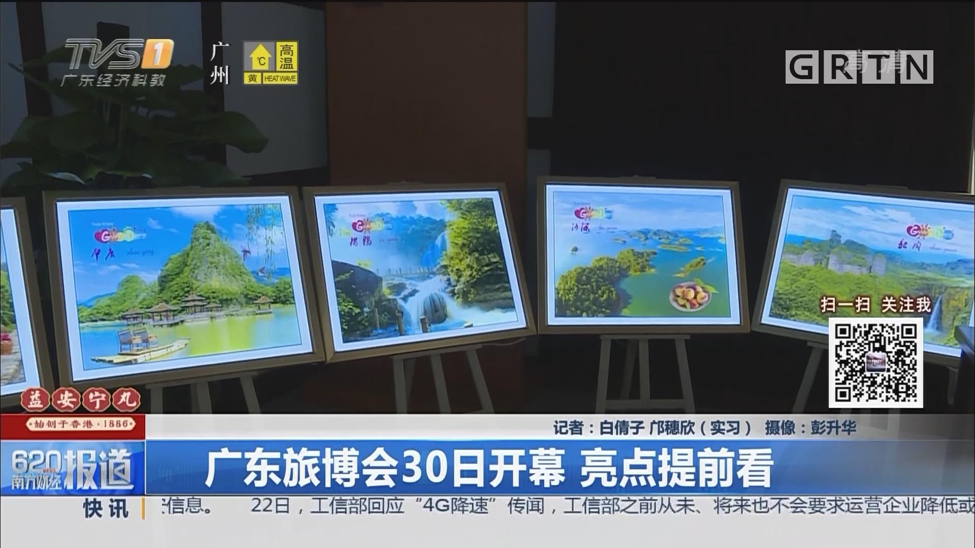 广东旅博会30日开幕 亮点提前看