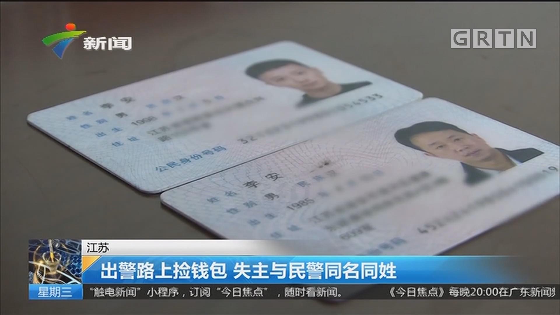 江苏:出警路上捡钱包 失主与民警同名同姓