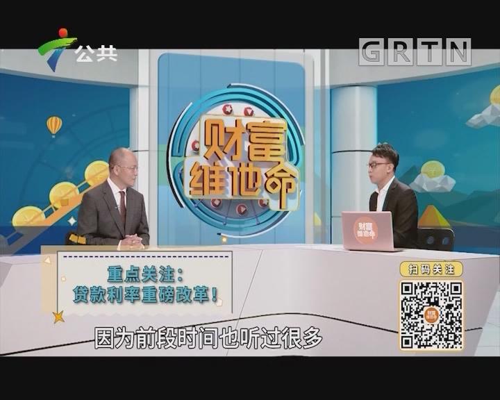 [2019-08-27]财富维他命:重点关注:贷款利率重磅改革!
