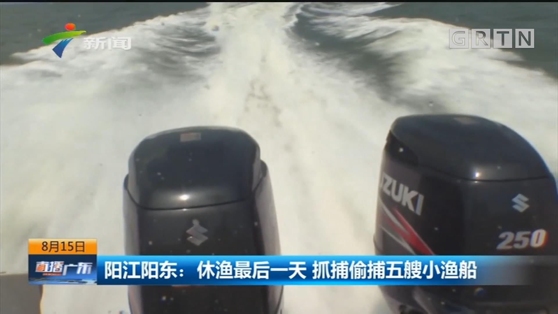 阳江阳东:休渔最后一天 抓捕偷捕五艘小渔船