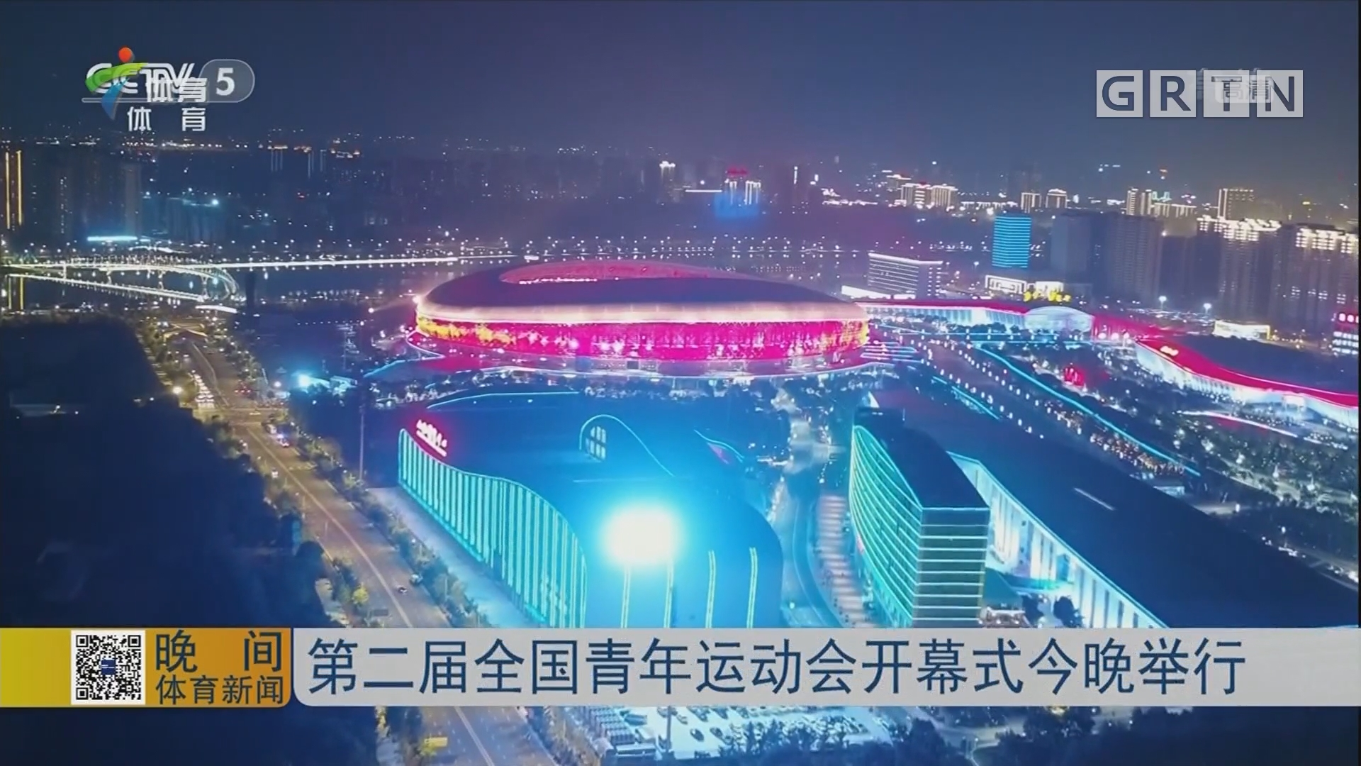 第二届全国青年运动会开幕式今晚举行