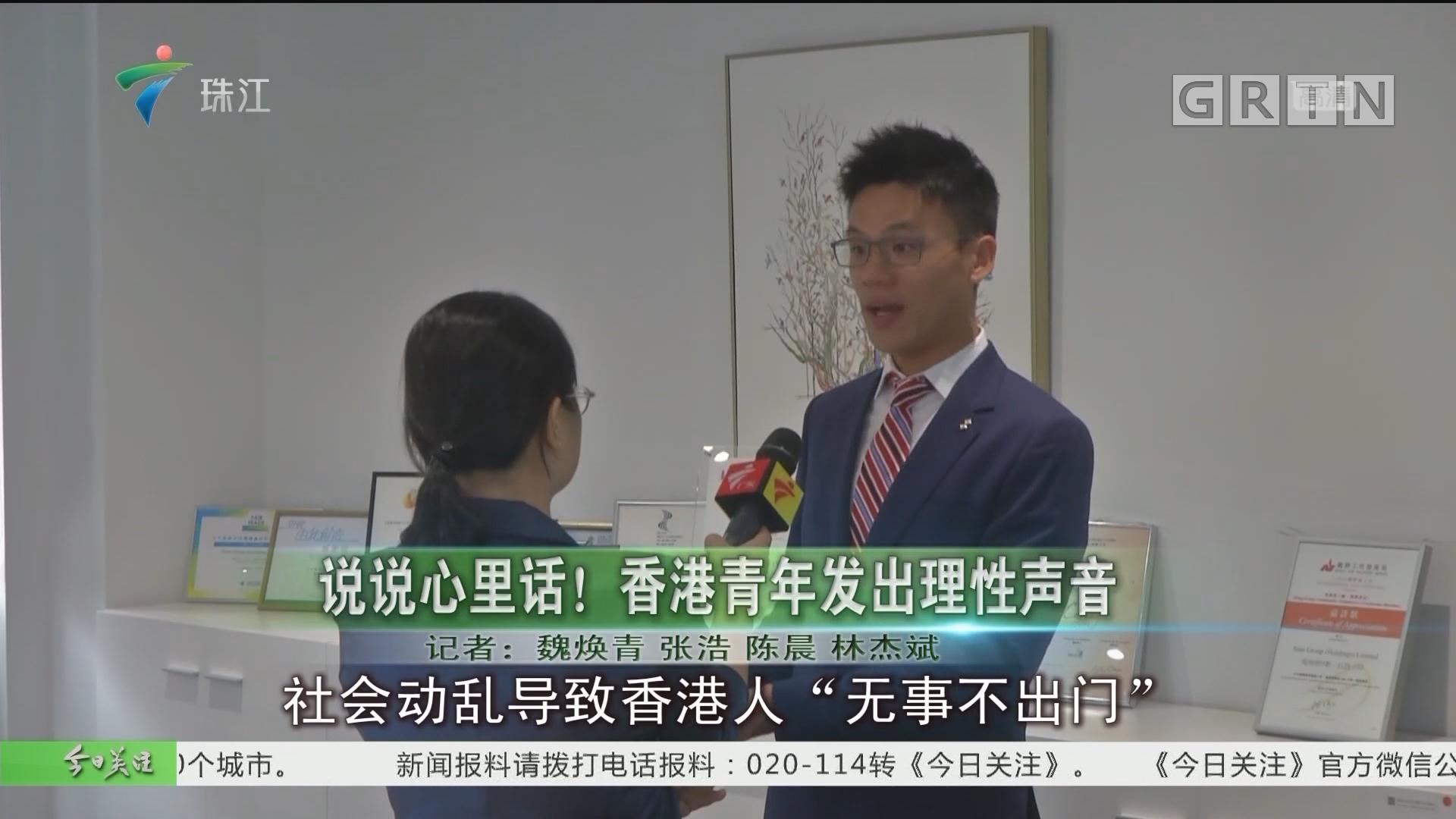 说说心里话!香港青年发出理性声音