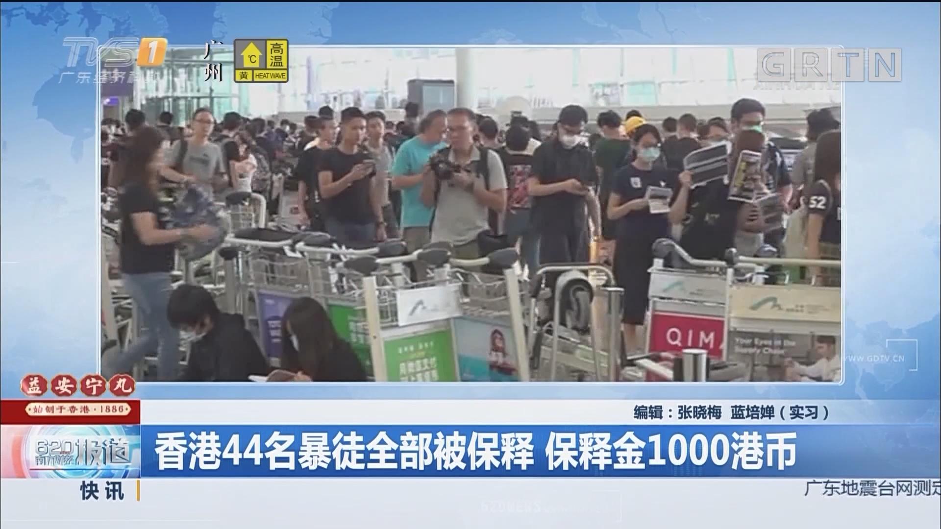 香港44名暴徒全部被保释 保释金1000港币