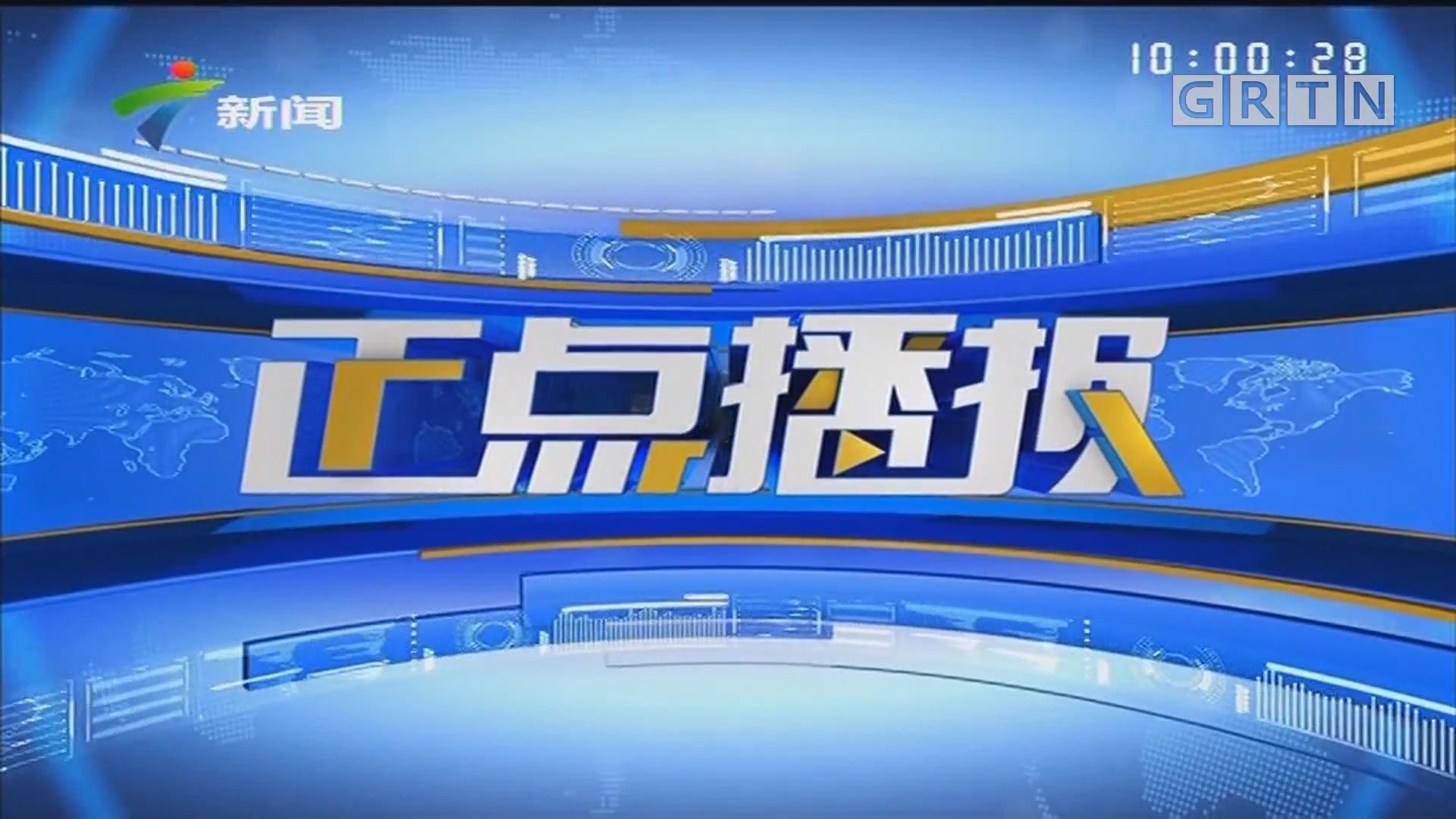 """[HD][2019-08-18]正点播报:香港:各界举行""""反暴力 救香港""""大集会"""