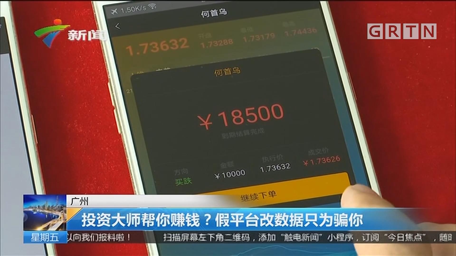 广州:投资大师帮你赚钱?假平台改数据只为骗你