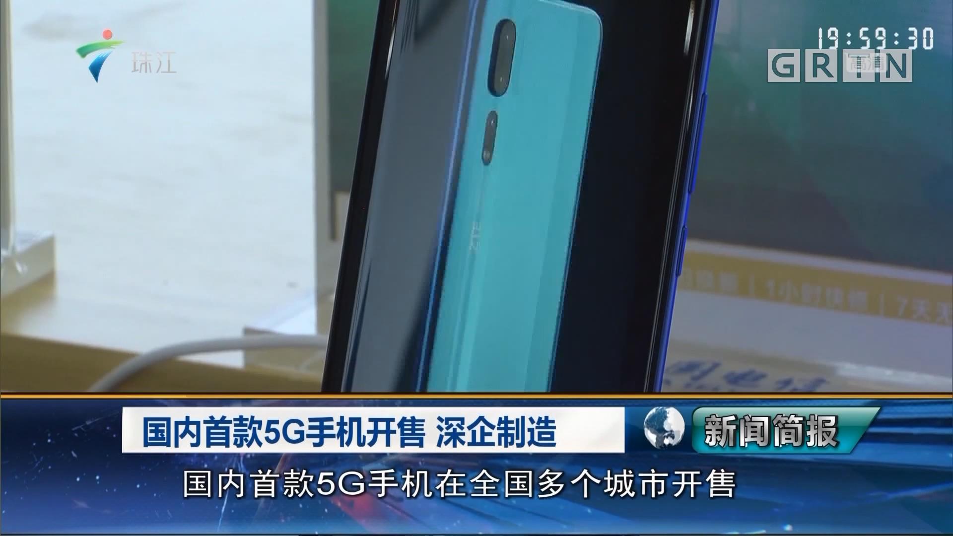 国内首款5G手机开售 深企制造