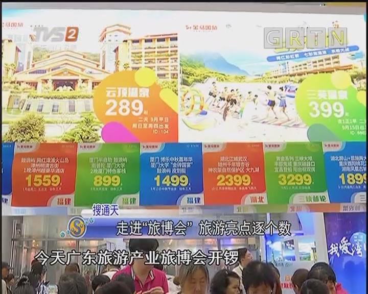 """搜通天:走进""""旅博会"""" 旅游亮点逐个数"""