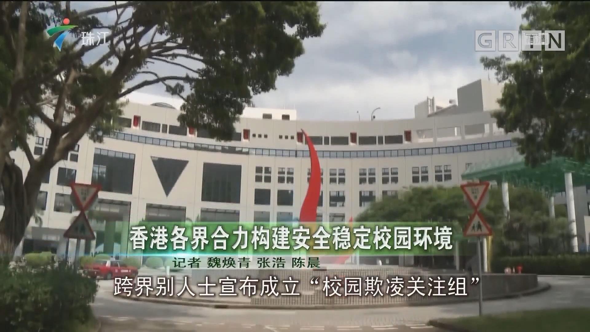 香港各界合力构建安全稳定校园环境