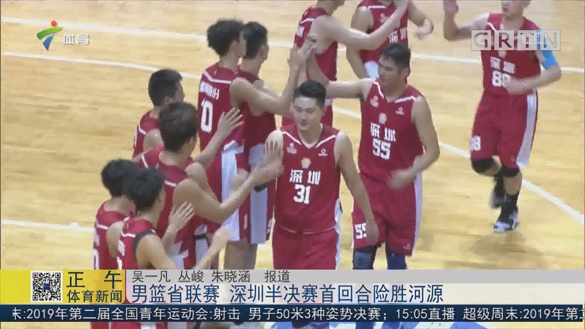 男篮省联赛 深圳半决赛首回合险胜河源