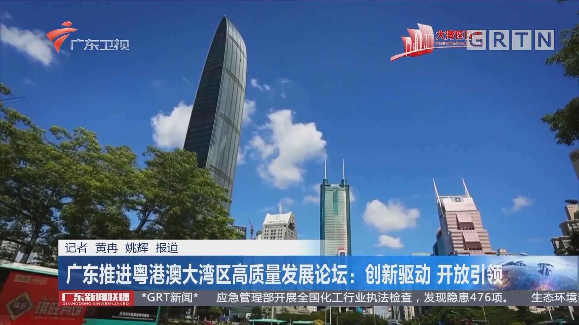 广东推进粤港澳大湾区高质量发展论坛:创新驱动 开放引领