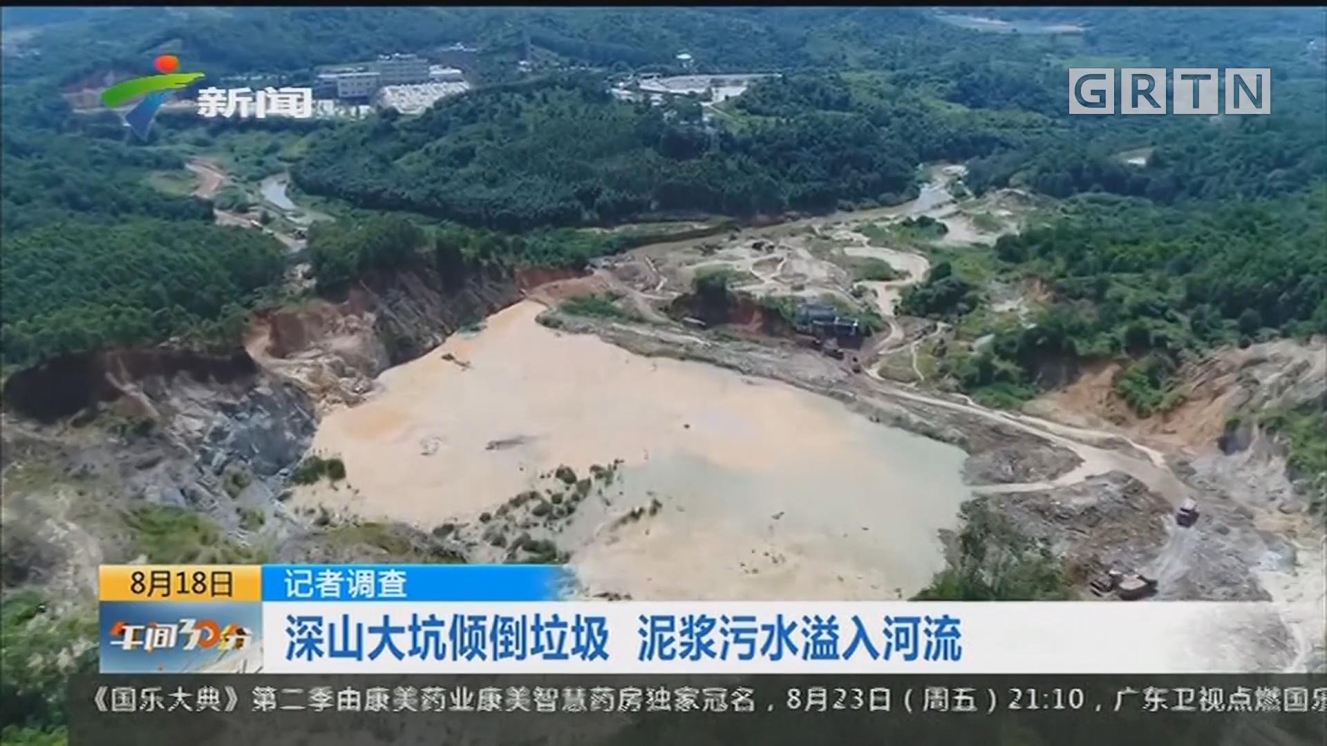 记者调查:深山大坑倾倒垃圾 泥浆污水溢入河流