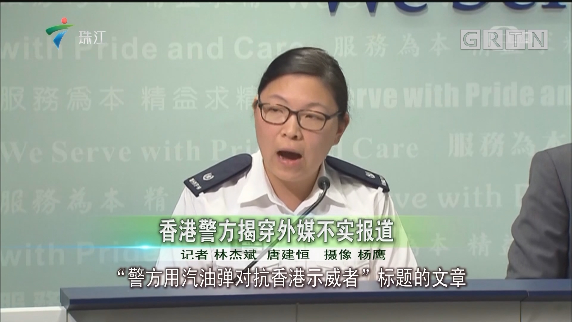 香港警方揭穿外媒不实报道
