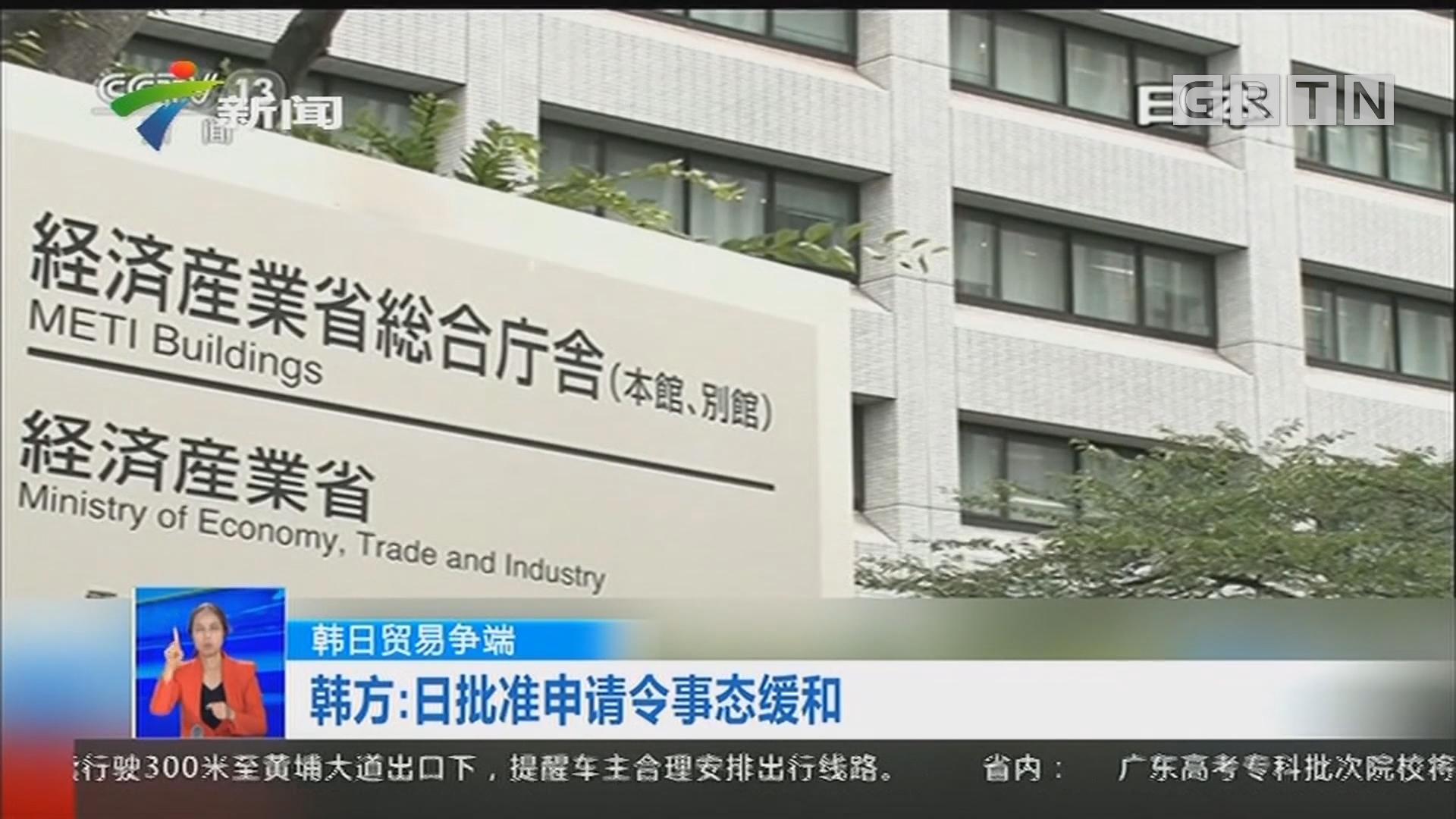 韩日贸易争端 韩方:日批准申请令事态缓和
