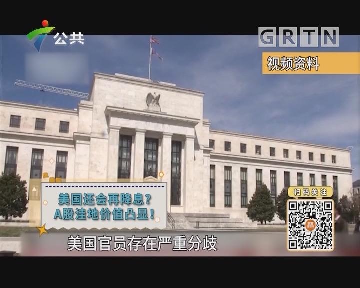 [2019-08-30]财富维他命:美国还会再降息?A股洼地价值凸显!