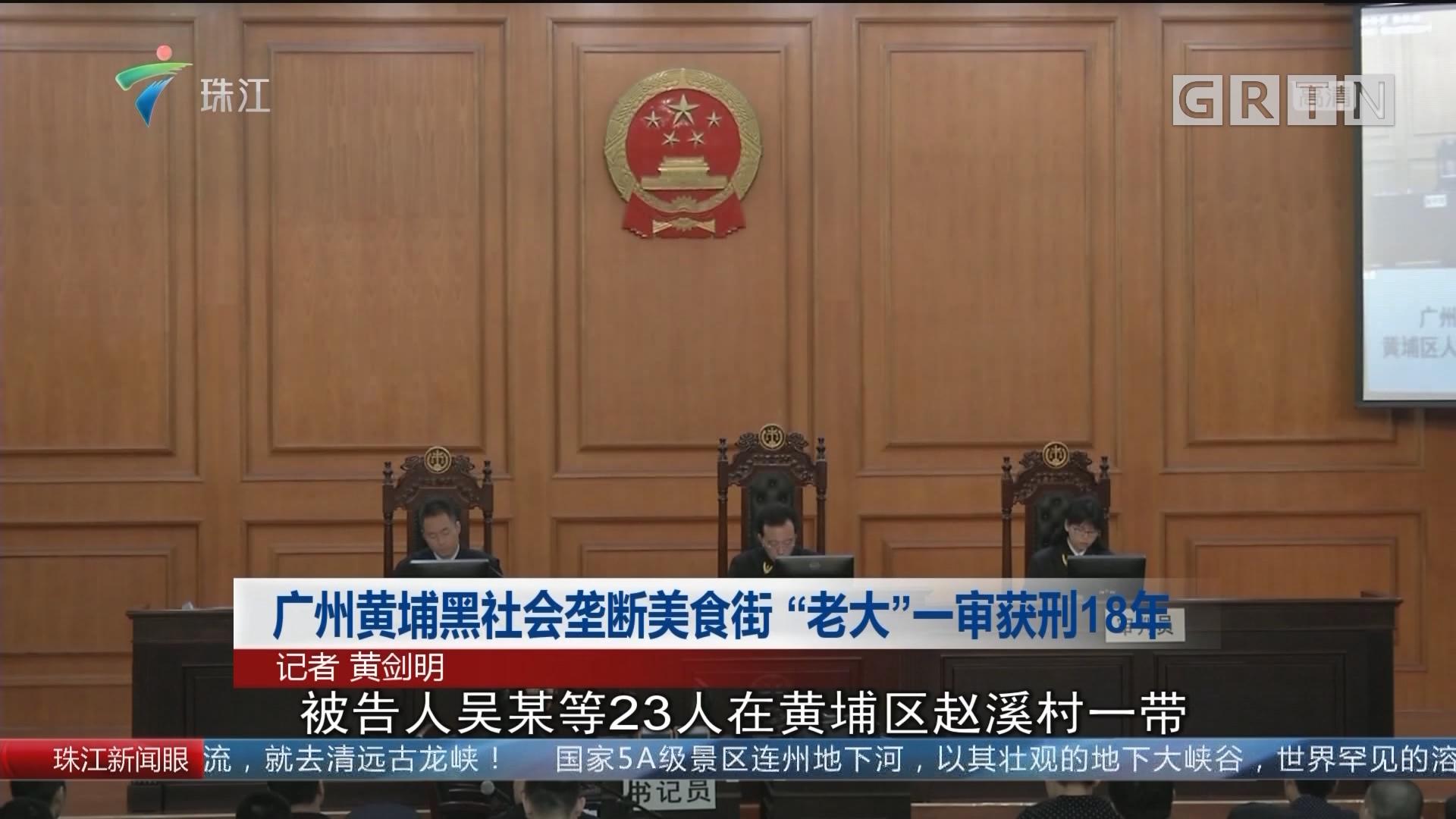 """广州黄埔黑社会垄断美食街""""老大""""一审获刑18年"""