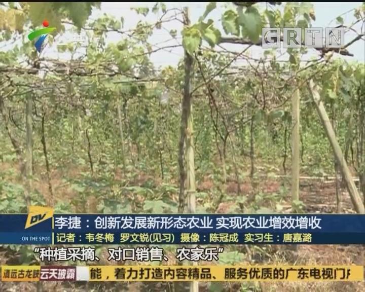 李捷:创新发展新形态农业 实现农业增效增收