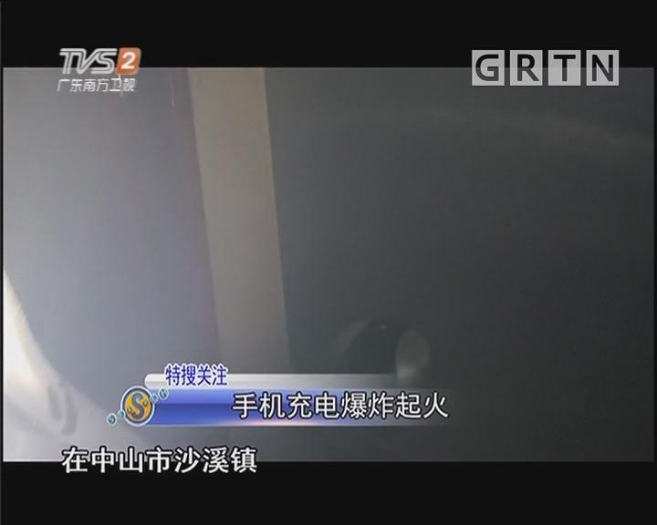 手机充电爆炸起火