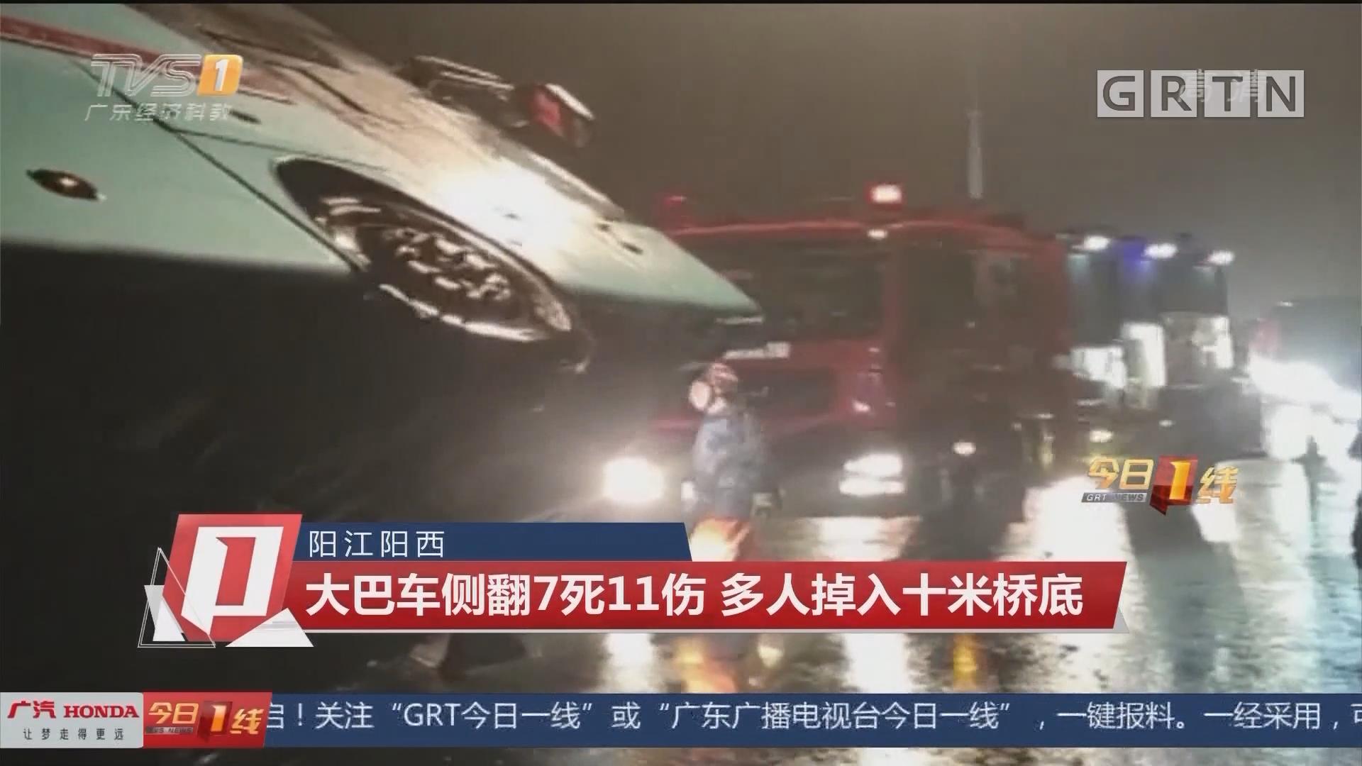 阳江阳西 大巴车侧翻7死11伤 多人掉入十米桥底