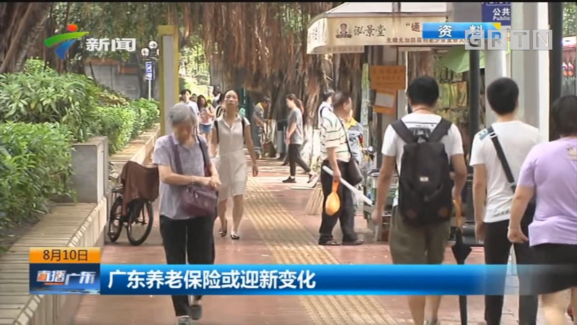 广东养老保险或迎新变化