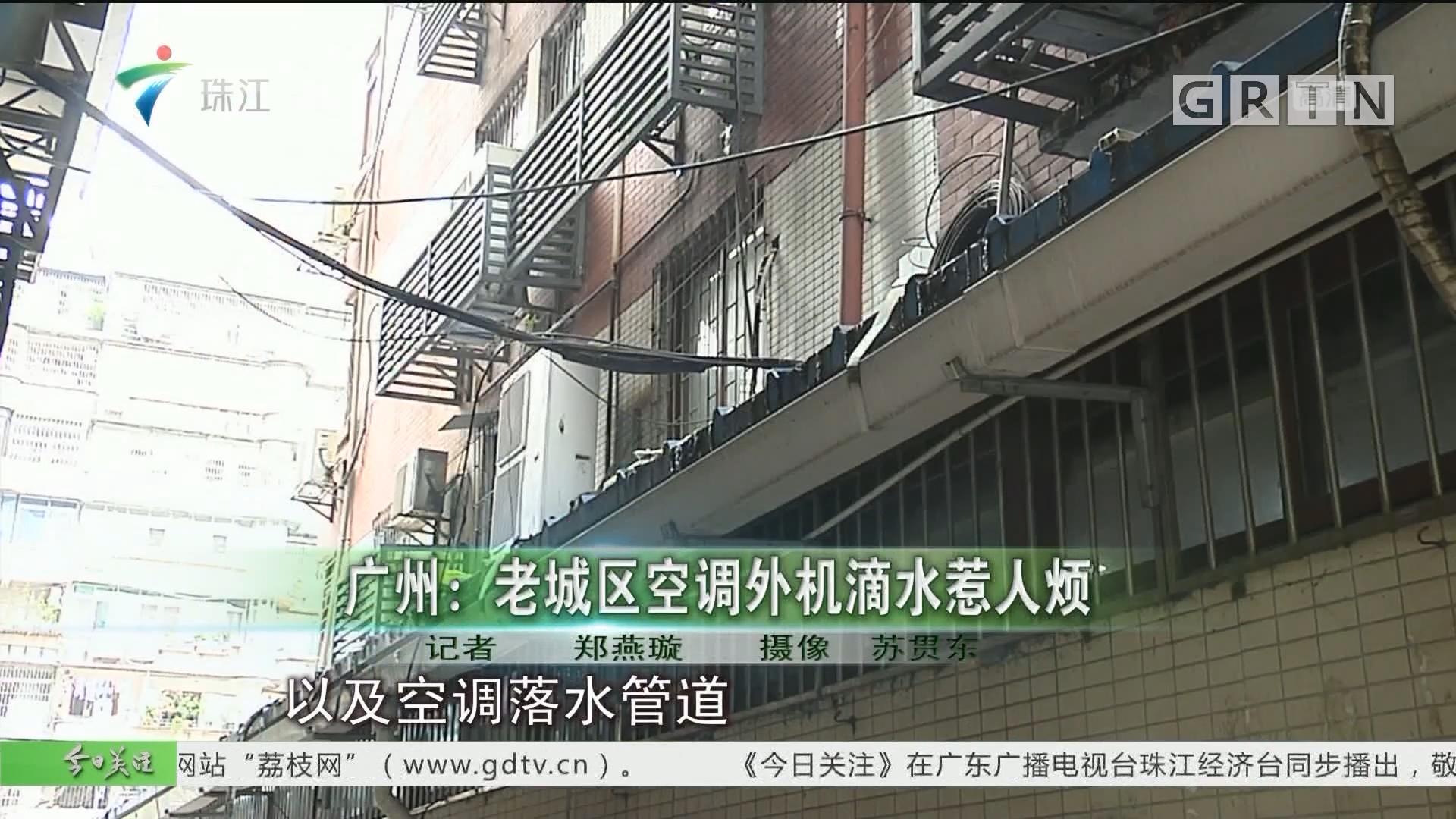 广州:老城区空调外机滴水惹人烦